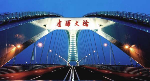Lupu Bridge, Shanghai, China Photo